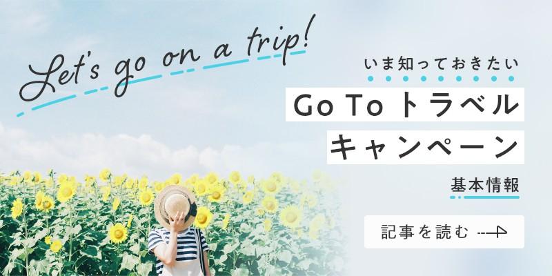 Go To トラベルキャンペーンでお得に旅しよう♪ 知っておきたい基本情報&オススメの旅先