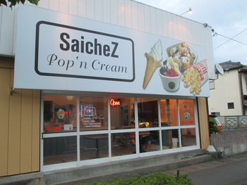 「SaicheZ Pop'n Cream」外観 43700 佇