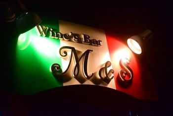 「Wine's Bar M&S」外観 707477