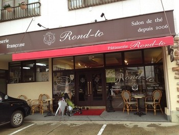 「Patisserie Rond-to」外観 911436 お店入り口