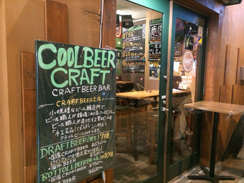 「COOL BEER CRAFT」外観 1026017
