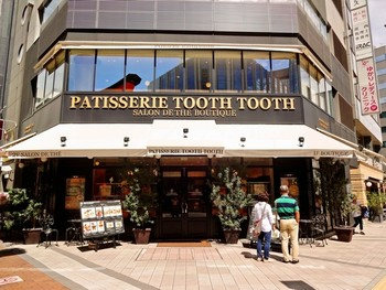 「PATISSERIE TOOTH TOOTH 本店」外観 1043944