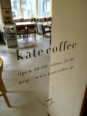 「kate coffee」料理 1104123