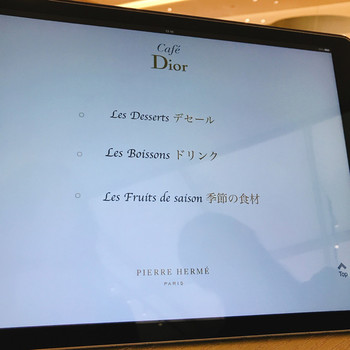 「Cafe'Dior by Pierre Herme'」その他 1222343