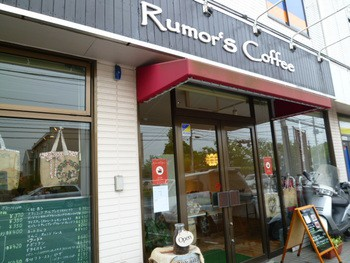 「Rumor's Coffee」 外観 8407892